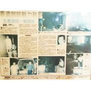 1996, China Daily