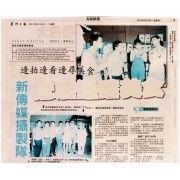 2004, Sin Chew Daily