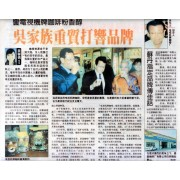 2008, Oriental Daily