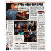 2014, Oriental Daily